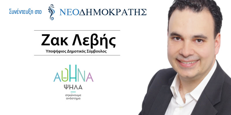 zak_levis_neodimokratis.jpg