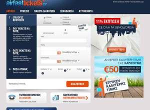 airfasttickets.gr