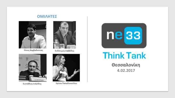 ne33-thinktank-thessaloniki