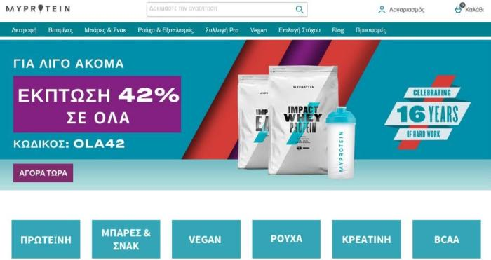 MyProtein Greece
