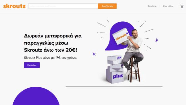 Skroutz Plus is a paid subscription program from Skroutz