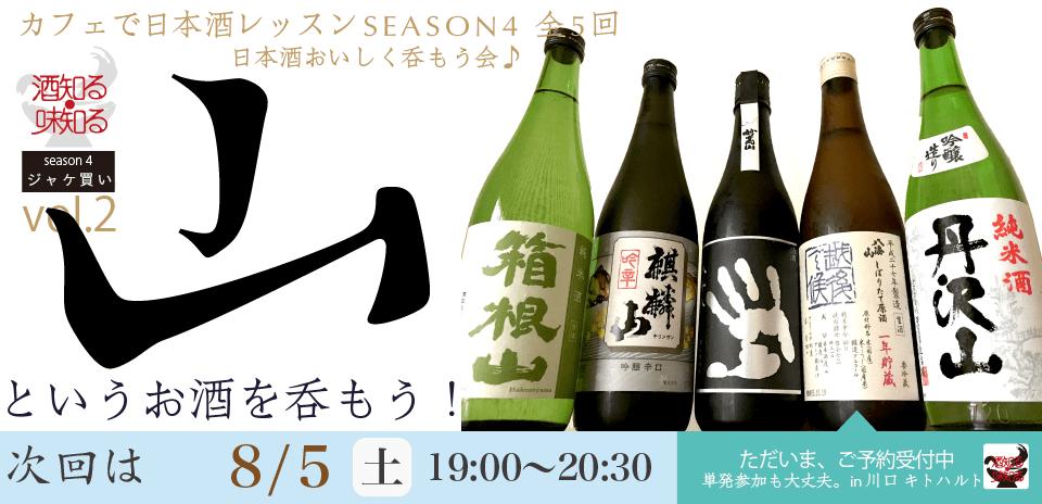 酒知る・味知る、日本酒おいしく呑もう会♪(キトハルト)SEASON4、〜山というお酒を呑もう!