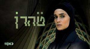 Teheránban játszódó thrillert vett az Apple a Fauda készítőitől