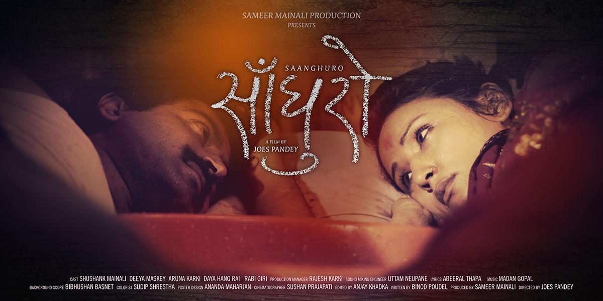 Saanghuro Nepali Movie