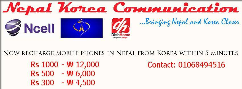 nepal-korea-communication