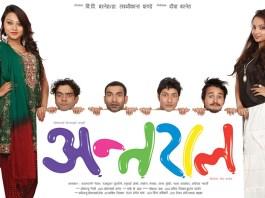 Antaral Nepali Movie Official Poster NepalFM
