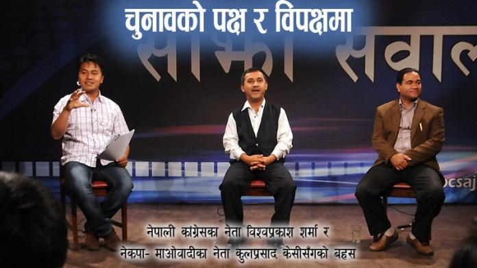 Sajha Sawal for and Against Election 14 April
