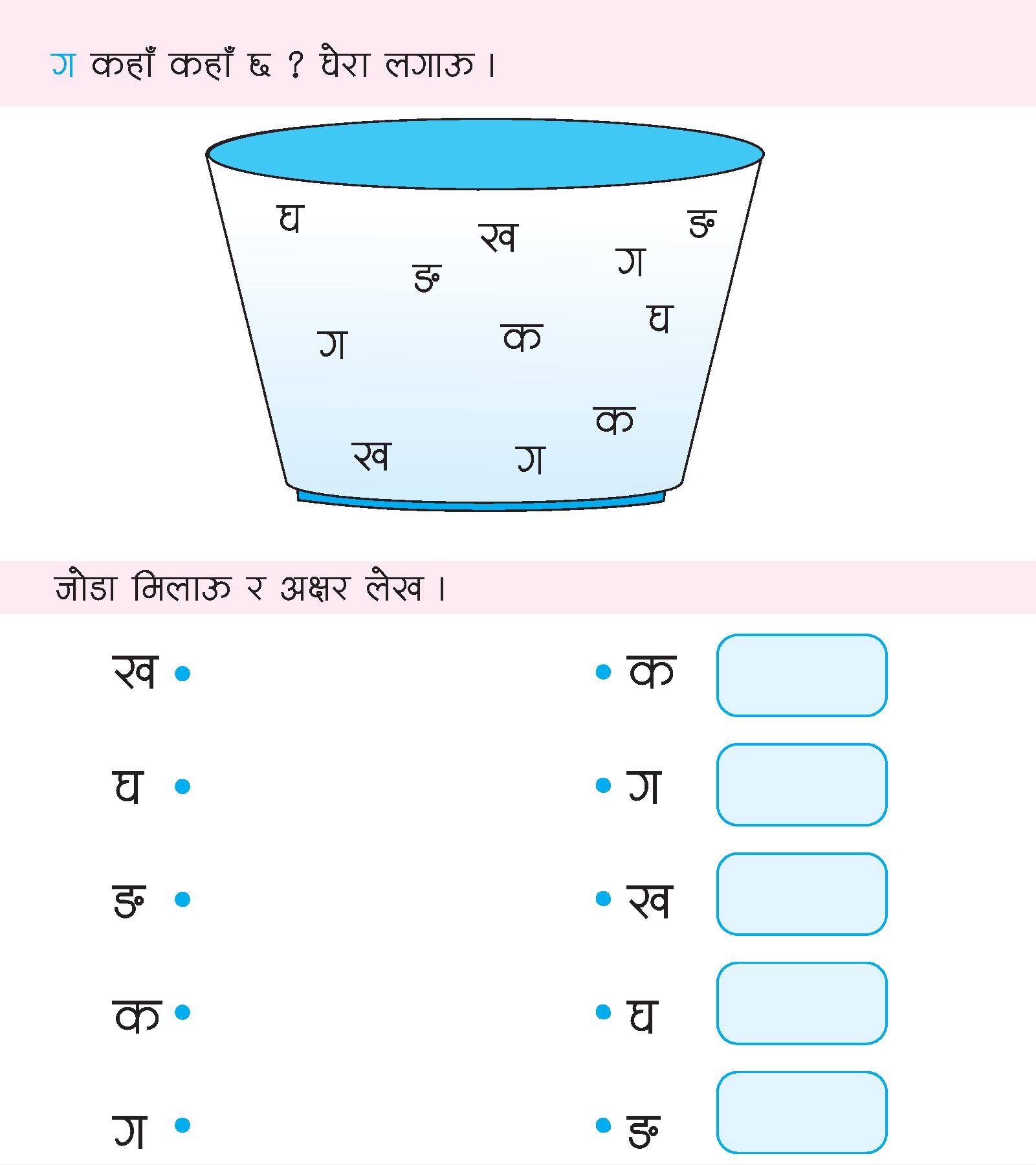 Nepali Alphabet Consonants To Worksheets