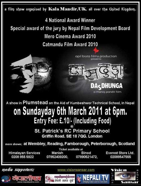 Dasdhunga - Nepali Movie in UK