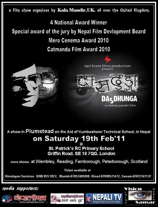 Nepali Movie Dasdhunga in London, UK
