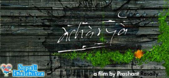 Acharya Nepali Movie - Nepali Chalchitra