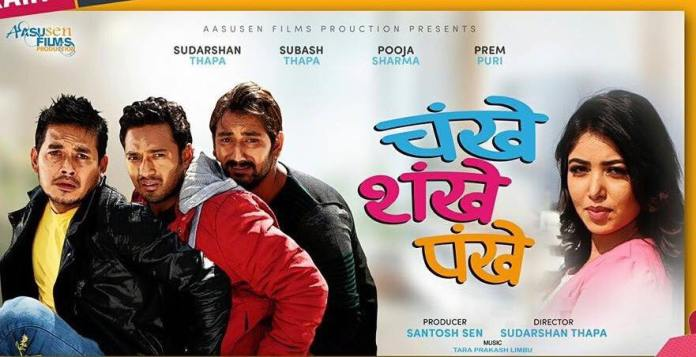 Chankhey Shankhey Pankhe Movie Poster