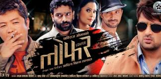 First Poster of Loafer Nepali Movie