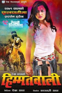 Himmatwali-Nepali-Movie-Film-Poster-Rekha-Thapa