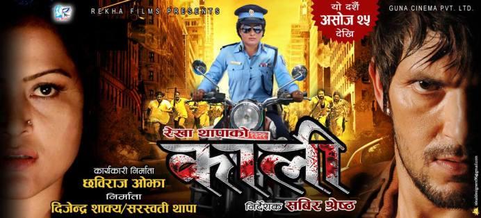 Kaali Movie release Dashain Poster