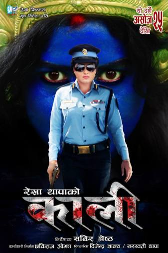 Kaali Nepali Movie Official Poster 1