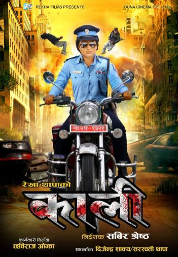 Kaali Nepali Movie Official Poster 3