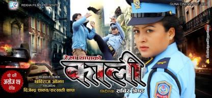 Kaali Nepali Movie Official Poster Shabir Shrestha