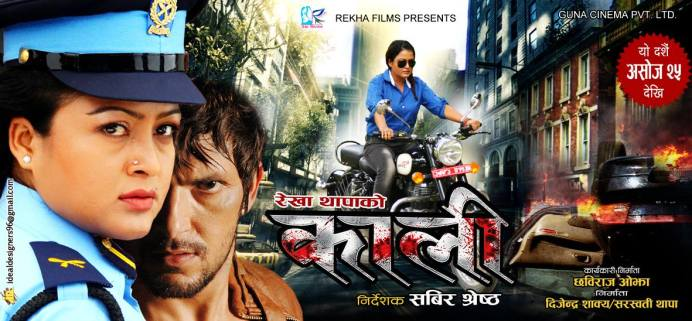Kaali Nepali Movie Poster Ideal Designers