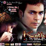 Kathmandu Nepali Movie Nepali Chalchitra