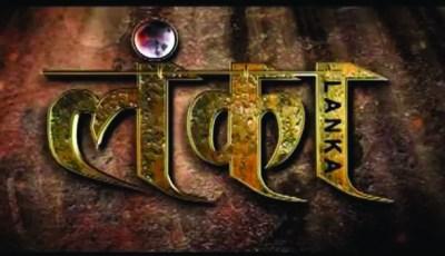 Lanka Movie Poster Nepali Chalchitra