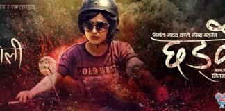 Namrata Shrestha in Chhadke Nepali Movie