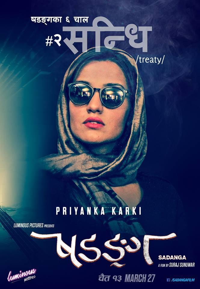 Priyanka Karki Sadanga Movie Poster