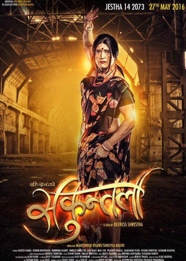 Rajesh Hamal featuring Shakuntala Movie Poster