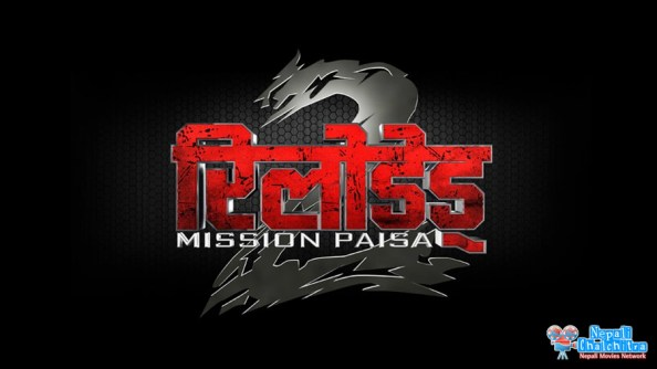 Reloaded Mission Paisa 2