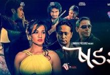 Sadanga-Nepali-Movie-Nepali-Chalchitra