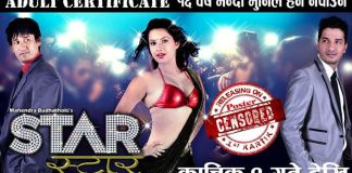 Sumina Ghimire in Star Movie
