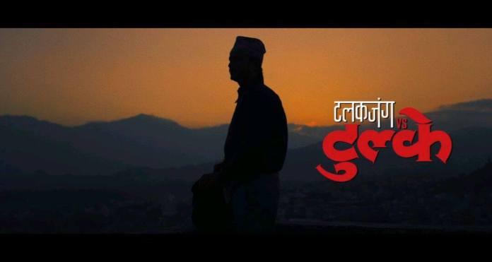 Talakjung Vs Tulke first teaser