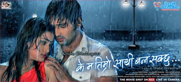 k Ma Timro Sathi Banna Sakchu Nepali Movie