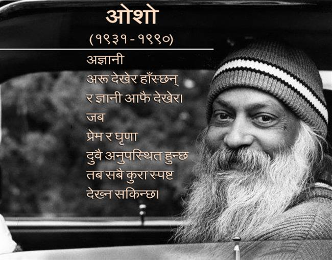 Osho Sayings (8)
