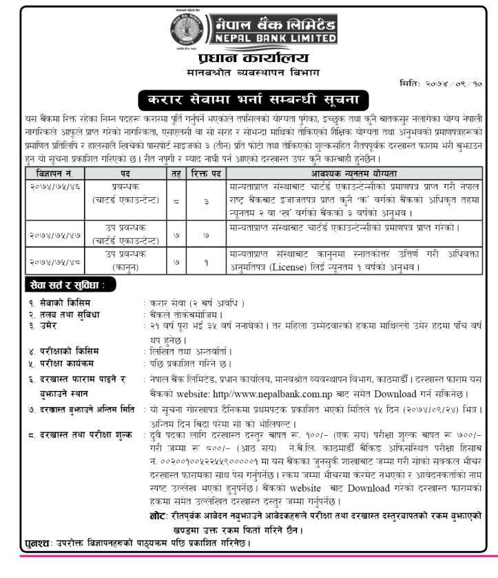 blank generic, part time, big lots, free generic, sonic printable, on job application form in nepali