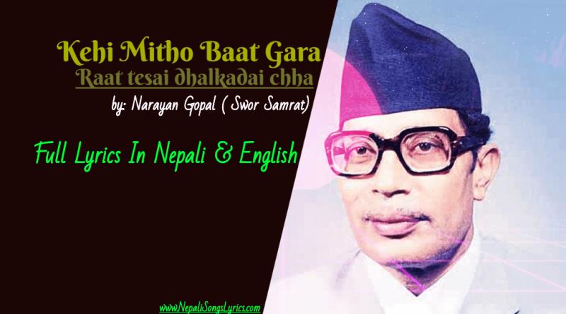 Kehi mitho narayan gopal Nepali songs Lyrics