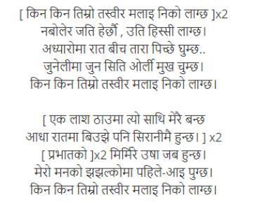kina kina timro tasbir lyrics in nepali and english