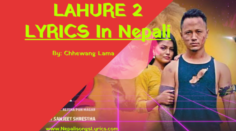 lahure 2 lyrics by chhewang lama