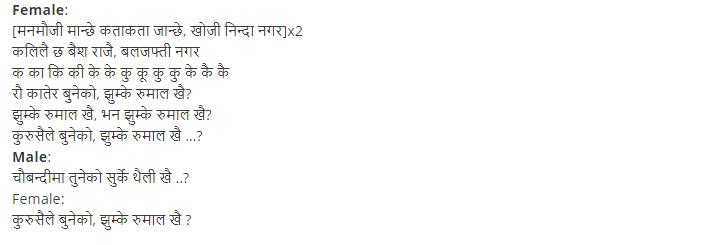 surke thaili khai lyrics in nepali
