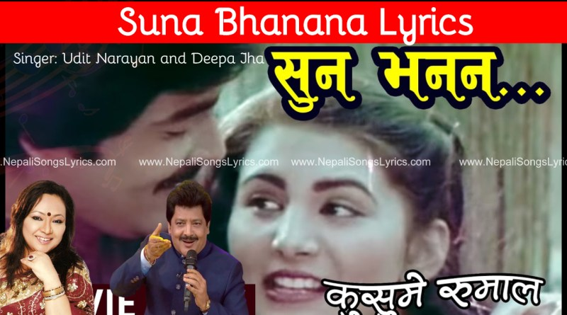Suna Bhanana lyrics - Udit Narayan Jha and Deepa Jha