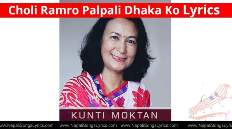 Choli Ramro Palpali Dhaka Ko Lyrics - Kunti Moktan