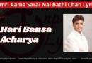 Hamri Aama Sarai Nai Bathi Chan Lyrics - Hari Bansa Acharya