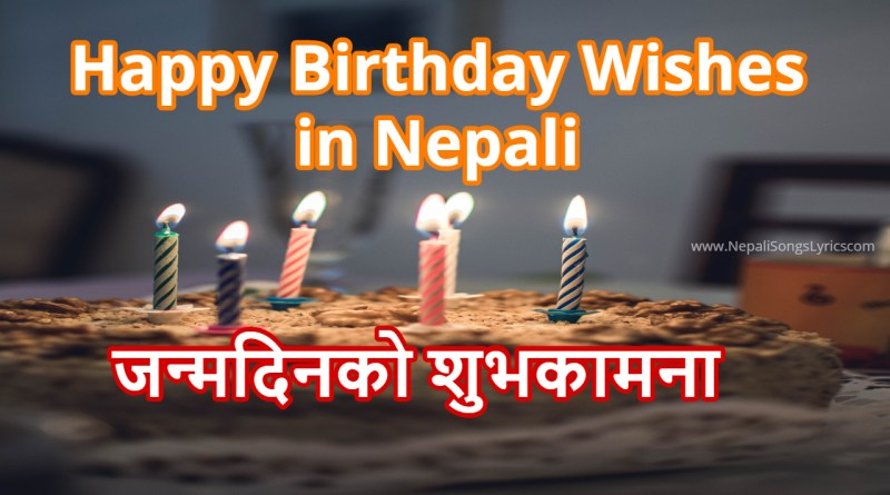 Happy Birthday Wishes in Nepali for best friend, brother, sister, son, daughter, hubby, wife, gf, bf