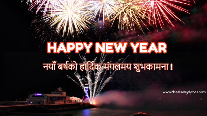 happy new year 2077 wishes