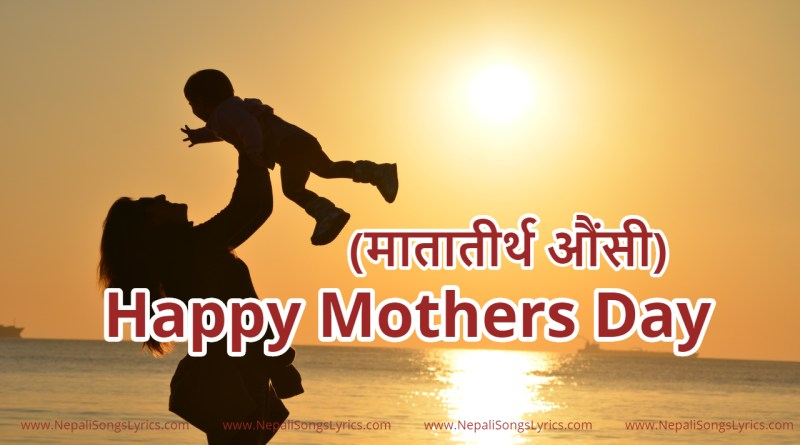Mothers Day Quotes in Nepali language - आमाको मुख हेर्ने दिन - मातातीर्थ औंसी