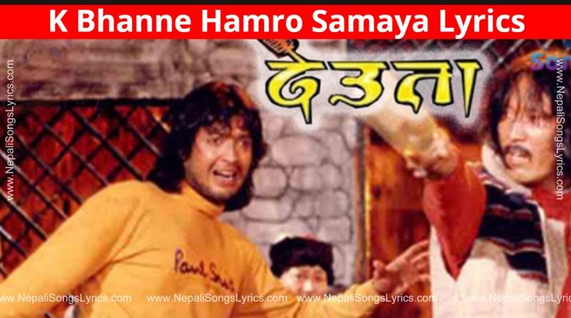 k bhanne hamro samaya lyrics - Movie Deuta
