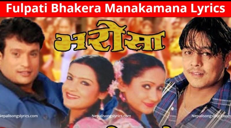 Fulpati Bhakera Manakamana Lyrics