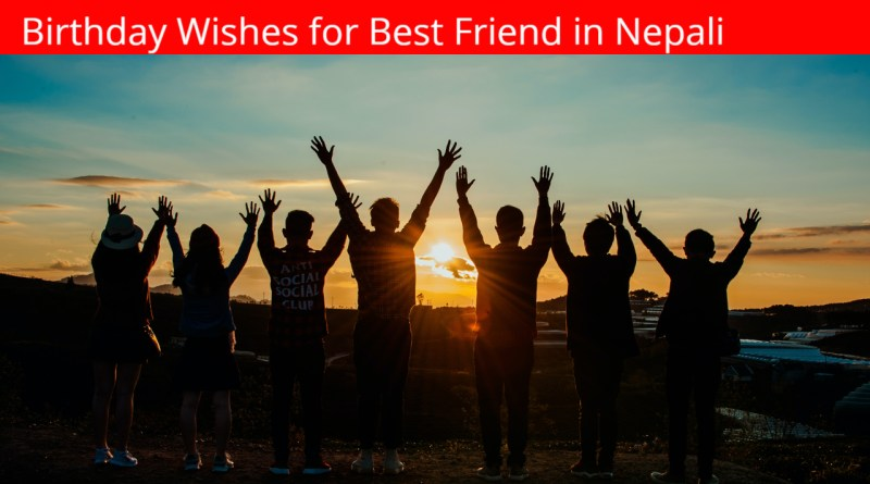 Birthday Wishes For Best Friend In Nepali Wish Quotes Sms Status
