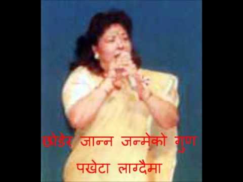 makhmali choli chaidaina-Meera Rana