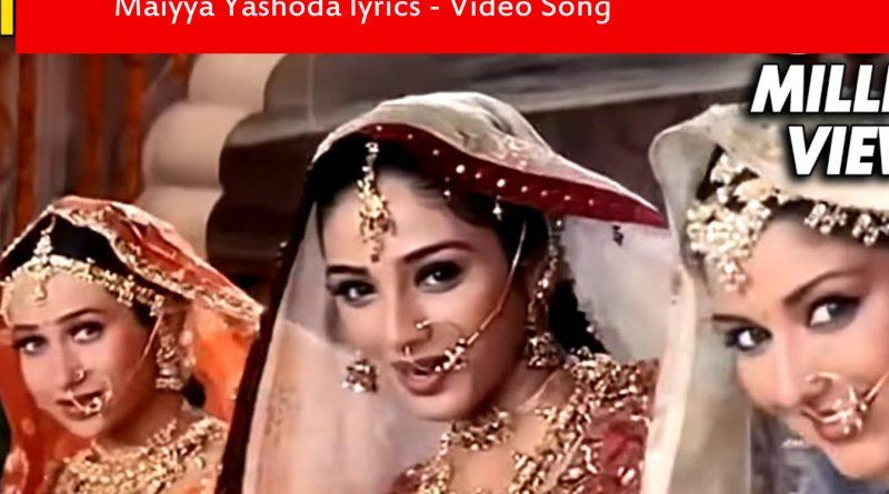Maiyya Yashoda lyrics - Video Song - Alka Yagnik